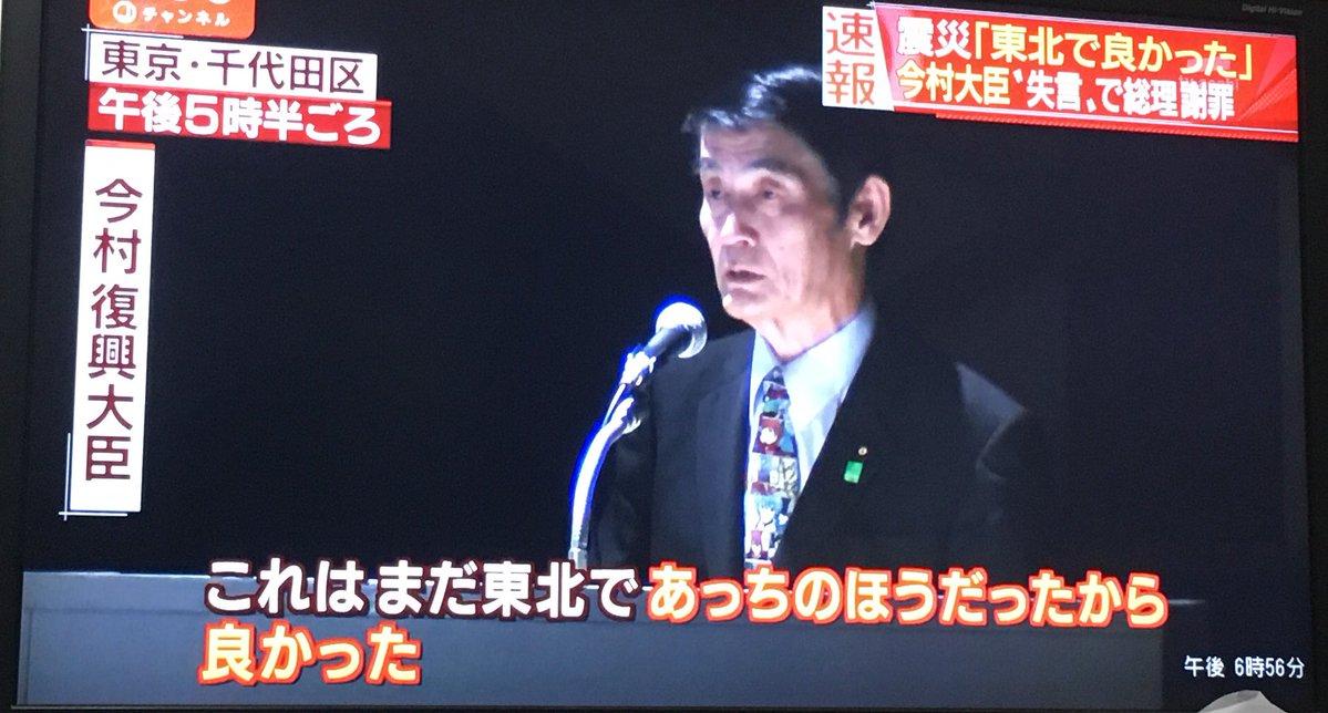 【クソ野郎】「東日本大震災は東北で良かった」発言で今村復興相が辞任へ!ネット「安倍総理の責任」「議員辞職を」