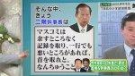 【また暴言】自民党ナンバー2・二階氏が今村氏を庇う!「記者を排除しろ!マスコミの首を取れ!」