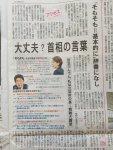 【疑惑】日本の総理大臣(安倍氏)の日本語は大丈夫なのか?毎日新聞が検証
