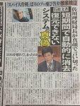 佐川理財局長の「PC自動消去システム説」は本当か?財務省は回答せず、財務省関係者「理財局だけは特別なシステムなのか」