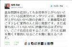 【ド正論】松尾 貴史さんが民進党に苦言「森友問題を追及しても支持率が上がらないだって?まだ成果も出していないのに評価が出るはずがない。」