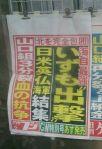 【ヤバすぎ】夕刊フジの見出しが、もはや戦時中な件「海自最強!いずも出撃!」「日・米・英・仏海軍結集!」