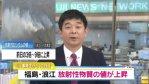 【注目】浪江町の山火事で放射性物質が増加していたことが判明!