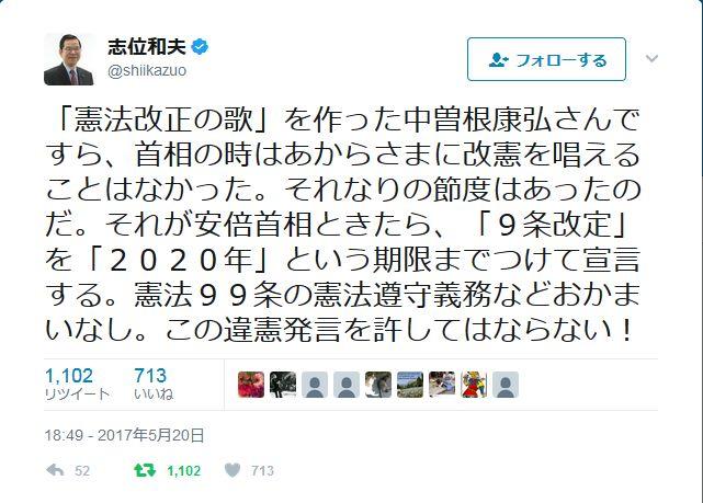 【違憲発言だ!】共産・志位委員長「中曽根康弘さんですら、首相の時はあからさまに改憲を唱えることはなかった。それが安倍首相ときたら・・」