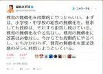 【喝破】福島みずほ議員「安倍政権は小・中学校の給食無償化すら拒否。教育の無償化やる気なし。憲法改悪のダシに利用しようとしている。」