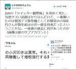 【超意外】ツイッターの「500円」さん、数年前まで小沢一郎支持者だったことが判明!「きっこが自分の言いたいことをすべて言ってくれてる」のツイートも!