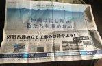2017/06/03(土)プチニュース「辺野古で抗議の64歳女性、頭を骨折」「民進党執行部はアホ」など