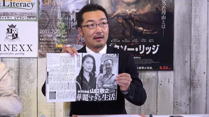 【暴露】詩織さん準強姦事件「山口敬之」と「安倍総理」と「TBS」と「中村格氏」の知られざるトンデモナイ関係(上杉隆氏)