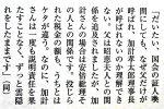 【不公平】籠池氏長男「なぜ父だけが証人喚問され、加計理事長は呼ばれないのか理解できない」(新潮)