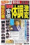 2017/06/13(火)プチニュース「田崎スシロー、何の為の歳月だったのか。結局、敗北の人生」「上野の子パンダ、この時代を記憶すべく「デンデン」でいいや。」など