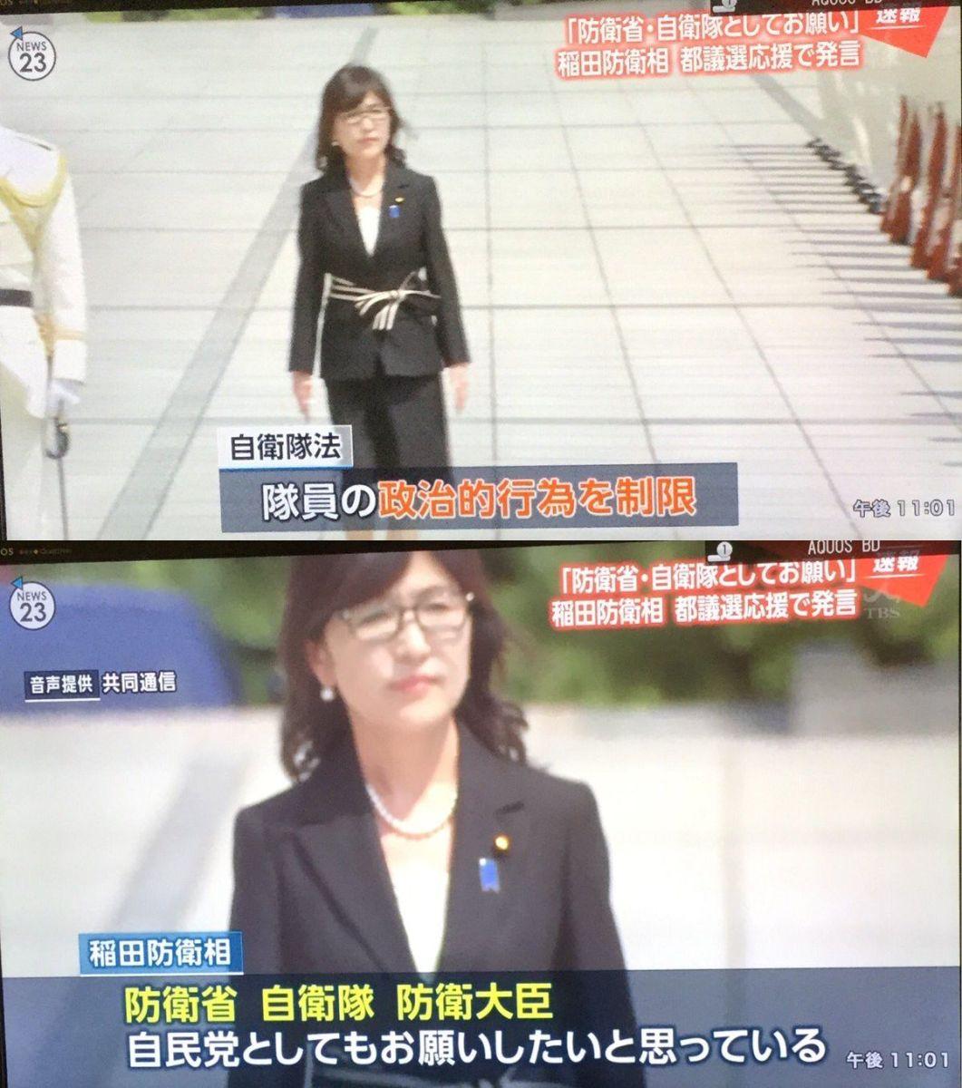 【もういやだ】稲田防衛相が都議選の応援で「防衛省、自衛隊、防衛大臣としてもお願いしたい」のトンデモ発言!
