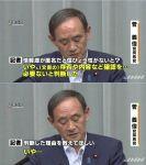 【政治】菅官房長官と記者が今日もバトル!菅「調査しない」記者「情報源が匿名だから?」菅「必要ないと判断」記者「判断した理由を教えて」菅「いや・・・」