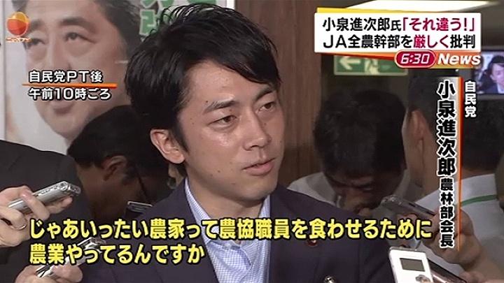 【へぇ】JA全中会長選挙で波乱!「小泉進次郎」路線が否定される結果に!
