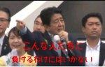 【正論】安倍総理の「こんな人たち」発言。東国原「大問題にならないのはおかしい」坂上「伸晃さんが手を叩いて煽ってる、今の安倍内閣がこれ」(バイキング)