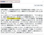 【夫婦揃って・・】昭恵氏(総理夫人)が「『安倍辞めろコール』はプロの活動家による妨害」投稿に「いいね!」