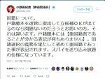 【批判殺到】自身も2重国籍だった自民・小野田議員が「二重国籍者=スパイ」論を展開!