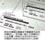 【スクープ!】今治市が昨年は開示していた市職員の首相官邸訪問記録などを全面非開示に!加計学園絡み(東京新聞)