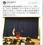 【安倍は安倍】江川紹子さん「安倍首相の記者会見終了。今日もフリーやネットメディアは当てられず。やっぱ安倍さんは変わんないわ…」