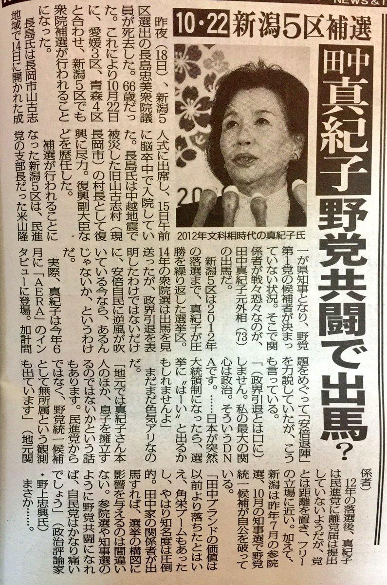 【ラスボス登場か?】新潟5区補選(10.22)に、あの「田中真紀子」の名前が浮上 !野党支持者は歓迎!補選が盛り上がること間違いなし