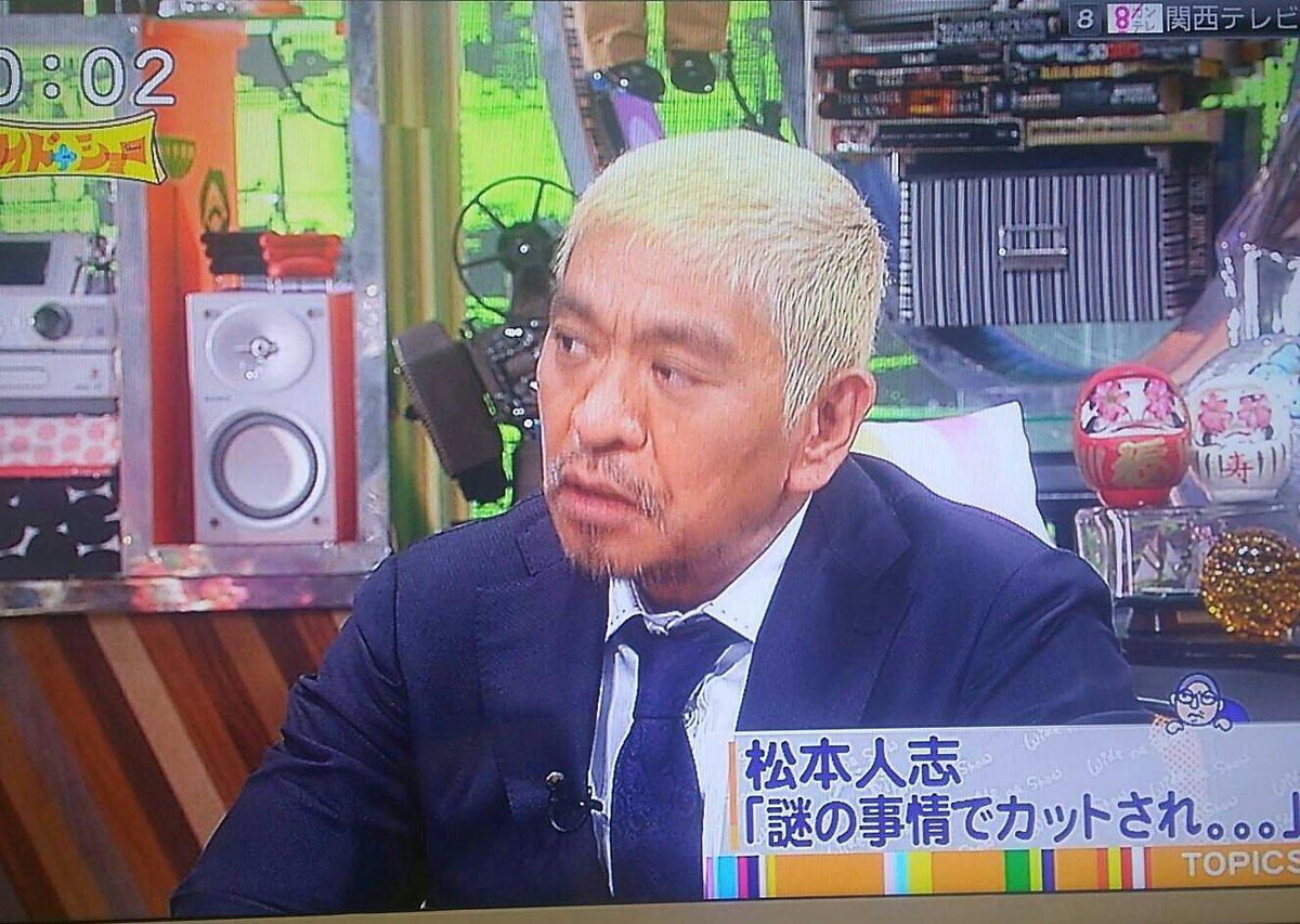 【テレビの裏側】松本人志がフジテレビに激怒!ワイドナショーが上原多香子の不倫問題をカット!