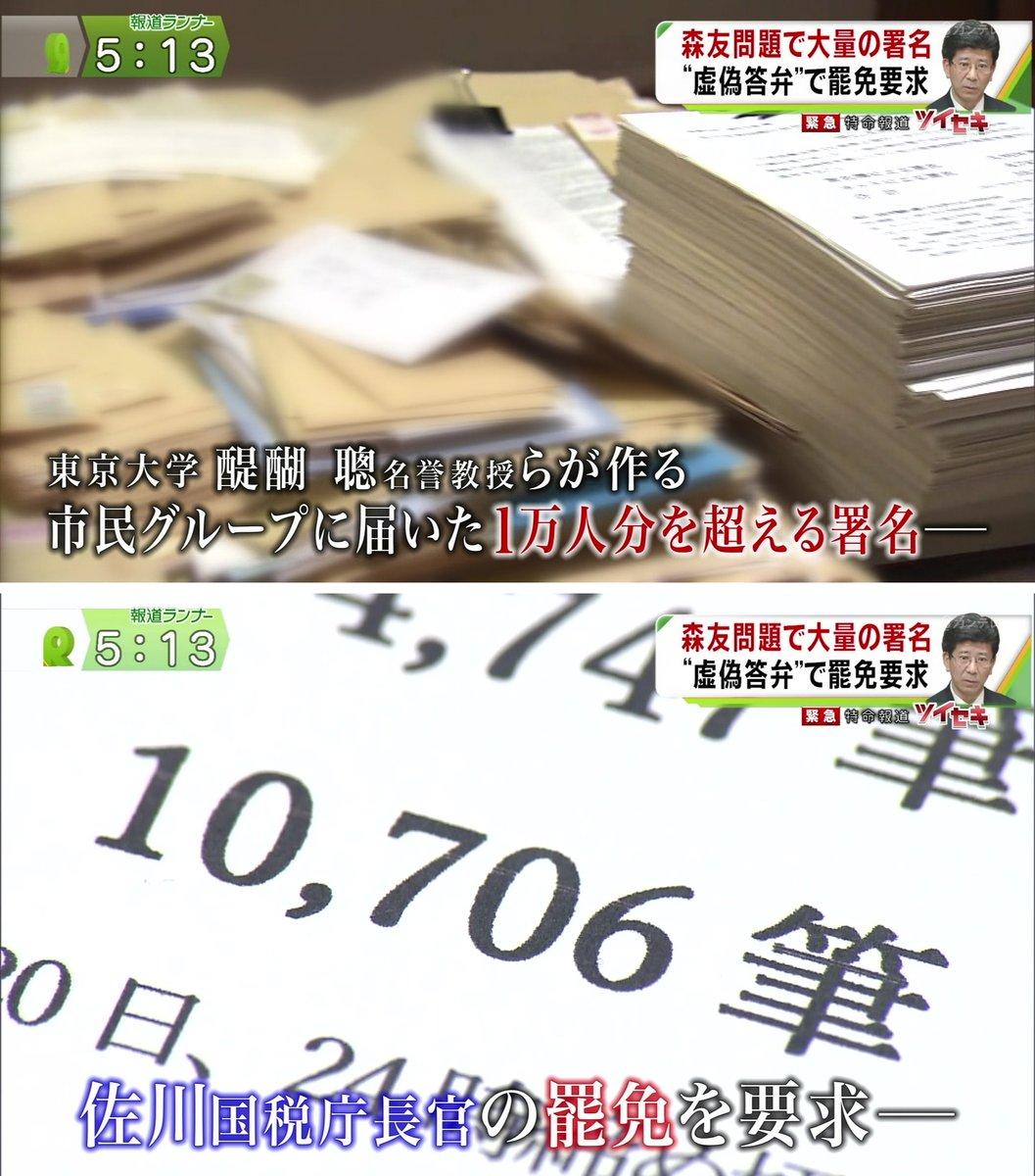 2917/08/21(月)プチニュース「市民グループはきょうおよそ1万人分の署名を麻生財務大臣宛に提出し、佐川長官の罷免を求めた。」など