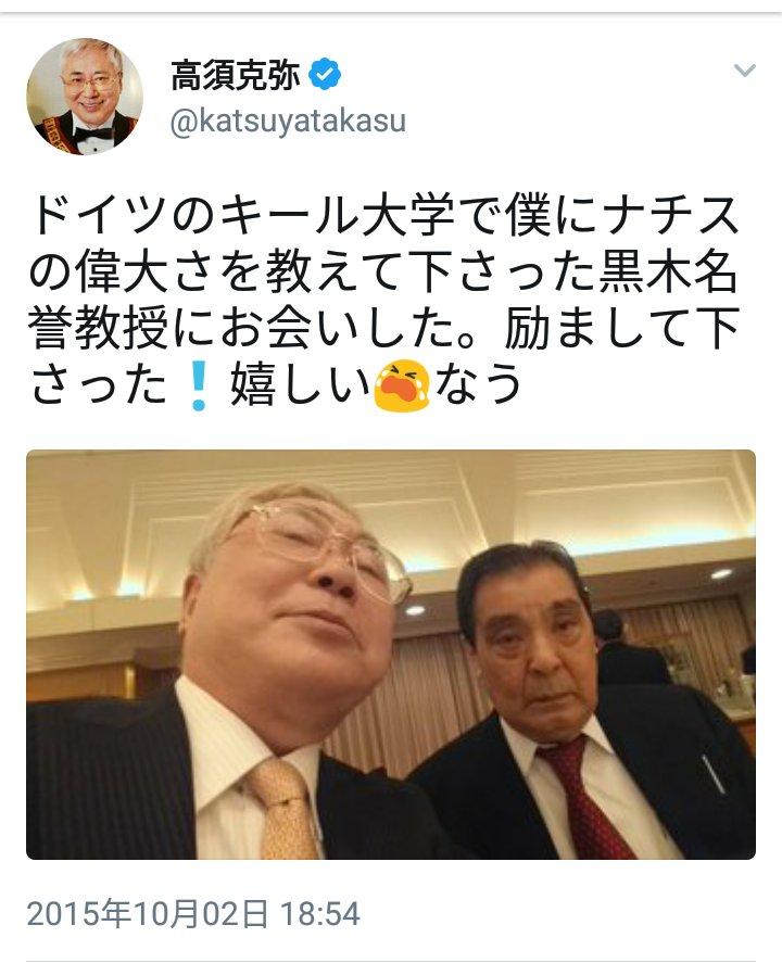 【国際問題に?】高須院長が「ナチスクリニック」の件で国会議員(民進・有田氏)を訴える?高須院長「提訴まで24時間の猶予を差し上げます」有田議員「どうぞ提訴してください。世界中の仲間とともにあなたと闘います。」
