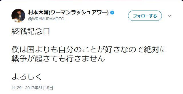 【いいね!】ウーマン村本さんが宣言「僕は国よりも自分のことが好きなので絶対に戦争が起きても行きません」