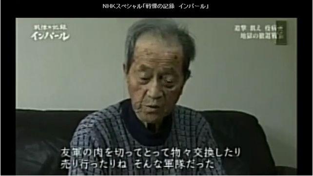 【絶望】兵士への食料補給を無視し、日本軍の共食いまで起こったインパール作戦は「冷静な分析よりも組織内の人間関係が優先された」作戦だった。