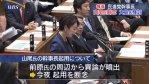 【脱力感】民進党が「山尾幹事長」を撤回へ!党内から異論噴出で早くも迷走状態へ突入