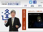 【野党は共闘♪】民進・逢坂氏(北海道8区)が無所属出馬の意向を表明!北海道で民進からドミノ離党が起こるか!?