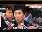 【5人目】民進・辻元議員が決断!「私はいきません!」
