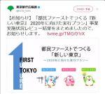 【メチャクチャ】東京都庁広報課のツイートが物議!都庁が特定政党「都民ファースト」の宣伝してると大騒ぎに
