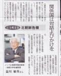 【赤旗】ノーベル物理学賞・益川敏英さん 「日本政府は北朝鮮のミサイル発射を利用しています。北朝鮮が何をする国か分からないというのを国民に印象付けようとしているのではないか。」