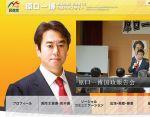 【優しいのう】共産が佐賀1区で候補取り下げ。無所属・原口一博氏で野党候補を一本化!
