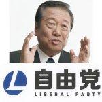 """【魂の叫び】小沢一郎代議士「よく野党の一部から""""政権交代は次の次でよい""""とか、そういう意見を聞きます。しかし、""""次の次""""などというものはありません。政治とは、そんなに甘いものではありません」"""