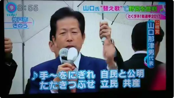 【替え歌まで作り】公明党・山口那津男代表の劣化・壊れっぷりが酷すぎ!聞くに堪えない他党の悪口ばかりで、創価学会員もドン引き?