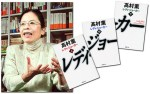 【民意でもある】作家・高村薫さん「今すぐ手間暇かけて憲法改正しなければならない理由はどこにもない」