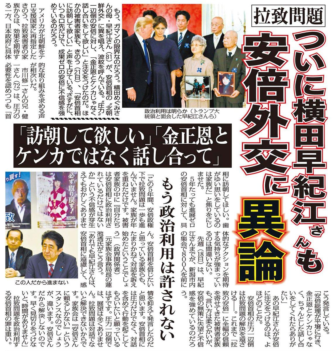 2017/11/23(木)プチニュース「蓮池透さん・横田早紀江さんが、もし安倍批判を始めたら政権は持たないと思う。」など