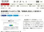 【ネトウヨ新聞】「日本を貶(おとし)める日本人をあぶりだせ」朝日新聞が産経新聞の排他的な記事見出しを疑問視!
