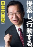 共産・志位委員長がウーマンラッシュアワーを絶賛「凄い才能だ。笑いこそ、政治風刺の最高の武器だ。日本にもっと笑いを。もっと風刺を!」