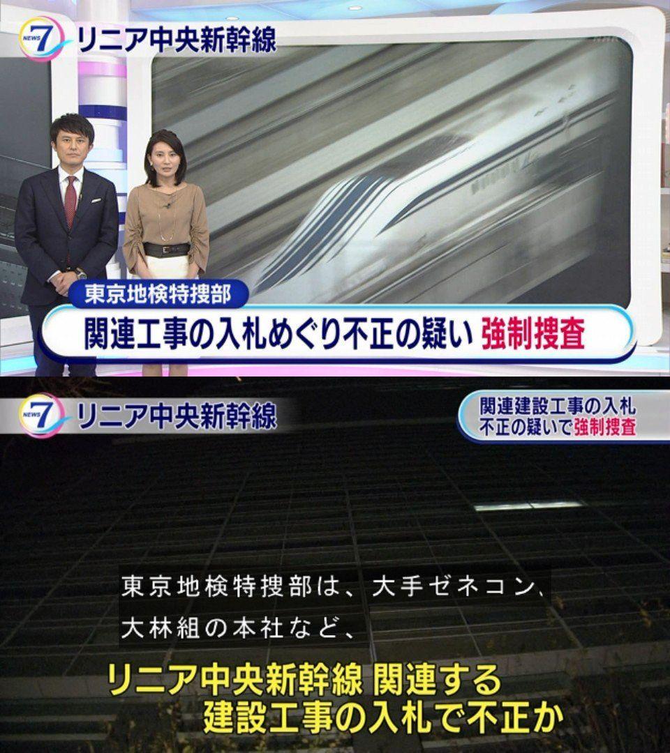 【注目】東京地検特捜部が「大林組」を強制捜査!⇒ネット「特捜部が仕事してる(感涙)」「不正だらけの国」