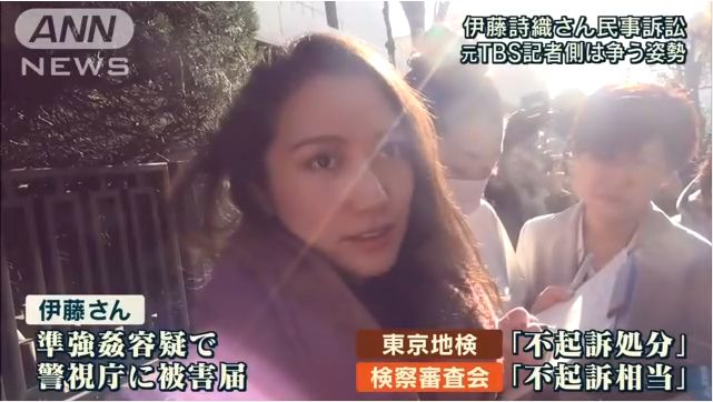 """【知らんかった】「山口氏を逮捕しますから、詩織さん日本に戻ってきてください(ドイツで仕事中)」と警察から""""わざわざ""""連絡があったことが判明!"""