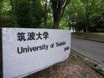 【亡国】「筑波大学の人文社会の全教員がビジネス科学に吸収されることが決定」とのこと。