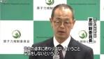 【お前もか】原子力規制委員会・更田委員長がトンデモ発言「帰還や復興を阻害するから、除染基準を引き上げるべき」