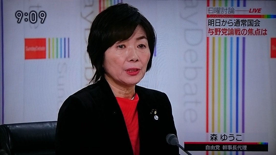 2018/01/21(日)プチニュース「森ゆうこ議員の決意!権力の暴走を許さないという姿勢で戦っていきたい」など
