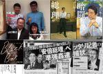 【切り捨て用意】安倍総理が元TBS記者(山口敬之氏)との交友を否定!「取材を受けただけ。それ以上でも以下でもない」