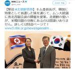 【ネトウヨ放送協会】NHK公式アカウント「北朝鮮の狙いが、米韓同盟の分断にあるのは間違いありません」⇒国民「大本営」「通報しました」