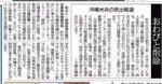 【琉球新報の完全勝利!】産経新聞が沖縄2紙を貶めたフェイクデマニュースを謝罪!「取材が不十分だった」