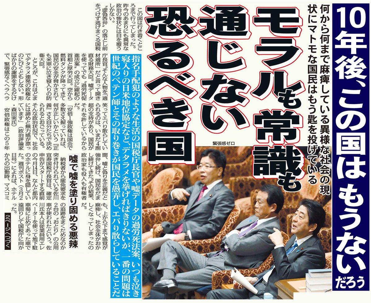 【日本の最後の良心】日刊ゲンダイ、魂の叫び!「10年後、この国はもうないだろう」