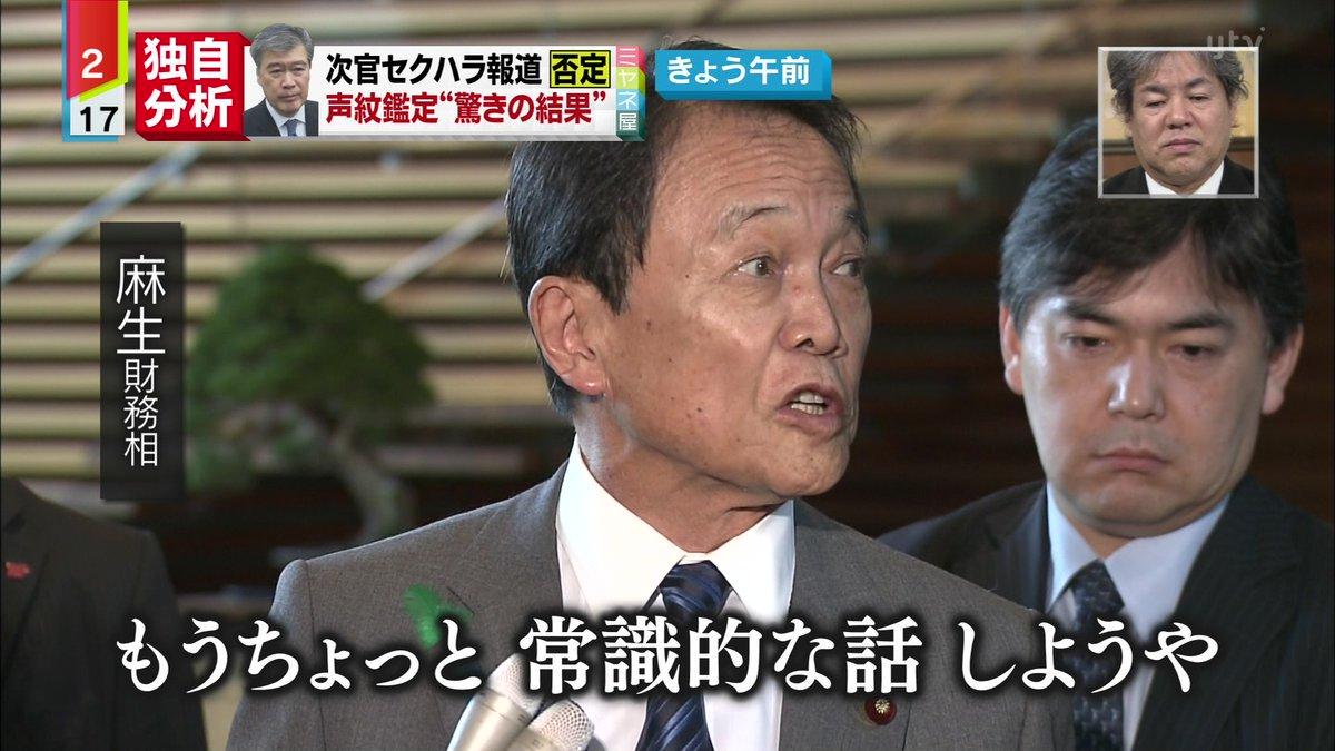 【野党激オコ】麻生財務相「(福田事務次官はセクハラ被害女性記者に)はめられたとの意見ある」